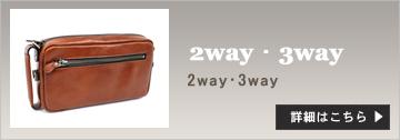 2way・3way