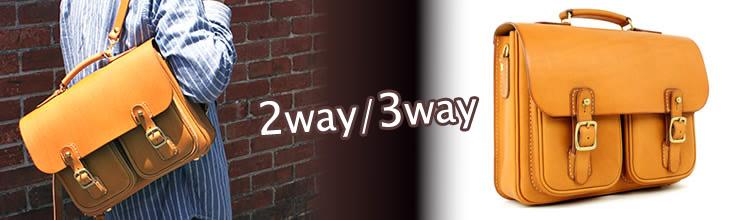 2way・3wayビジネスバッグ