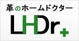 日本で唯一、革のホームドクターのいるサイト