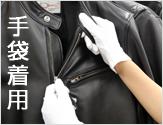 実店舗では革製品を手に取る際に手袋を着用しております。
