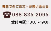 電話でのご注文・お問い合わせ