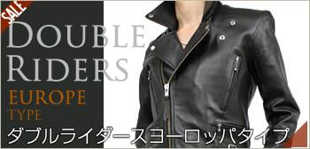 【特価品】革ジャンダブルライダースヨーロッパタイプ