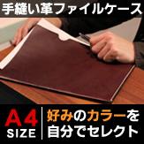 手縫い革ファイルケース A4サイズ 3色のレザーと22色の糸を選んでオリジナルのドキュメントケースに