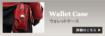 ウォレット財布革(レザー)ケース