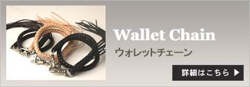 ウォレット財布革(レザー)チェーン