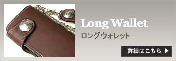 ウォレット財布革(レザー)ロング