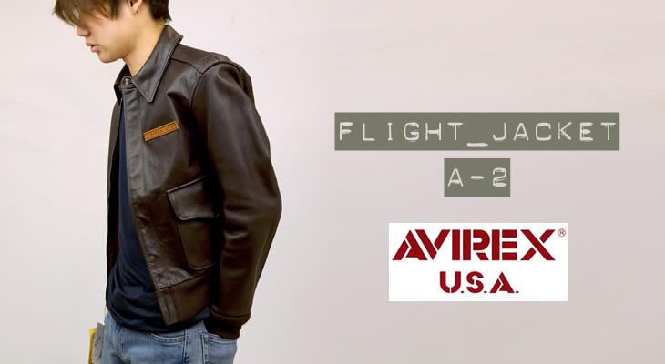 AVIREX(アヴィレックス)A-2スリム (牛革)