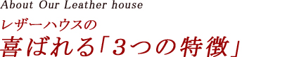 レザーハウスが選ばれる3つのポイント