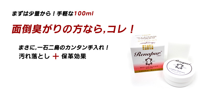 ラナパー【100ml】