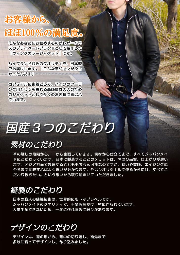 ウィングカラージャケット(牛革)スリム日本製オイルレザー