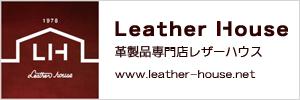 レザーハウス公式通販サイト