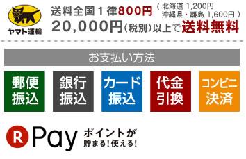 ご予約△は銀行振込前払いをお願いしております