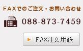 FAXお問い合わせフォーム