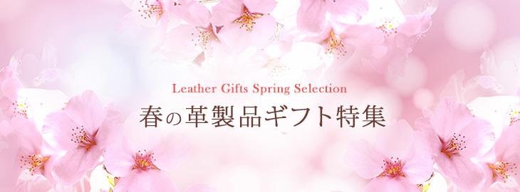 革製品レザーハウスの春のギフト特集2020